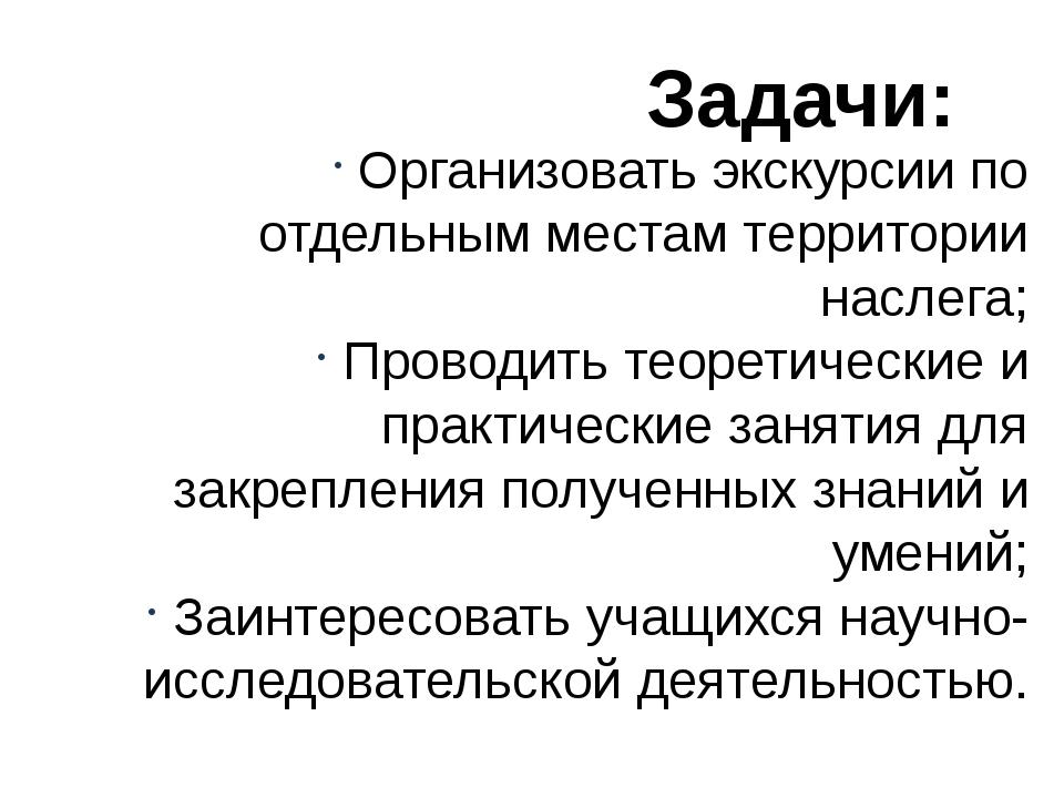 «Ыллык» Организовать экскурсии по отдельным местам территории наслега; Провод...