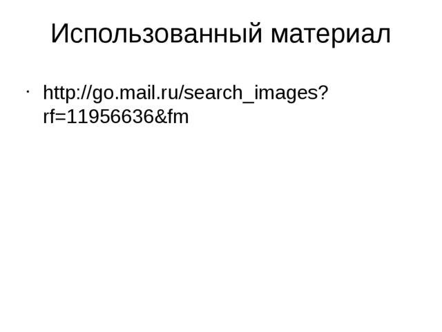 Использованный материал http://go.mail.ru/search_images?rf=11956636&fm