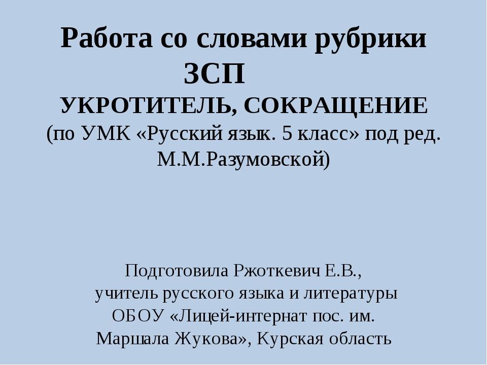 Работа со словами рубрики ЗСП УКРОТИТЕЛЬ, СОКРАЩЕНИЕ (по УМК «Русский язык. 5...