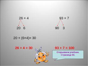 26 + 4 20 6 20 + (6+4)= 30 26 + 4 = 30 93 + 7 90 3 93 + 7 = 100 Открываем уче