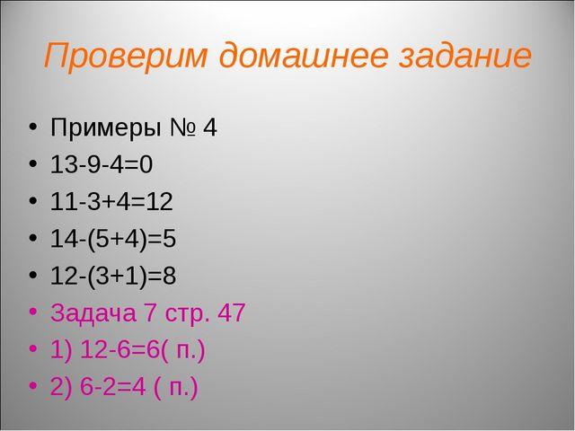 Проверим домашнее задание Примеры № 4 13-9-4=0 11-3+4=12 14-(5+4)=5 12-(3+1)=...