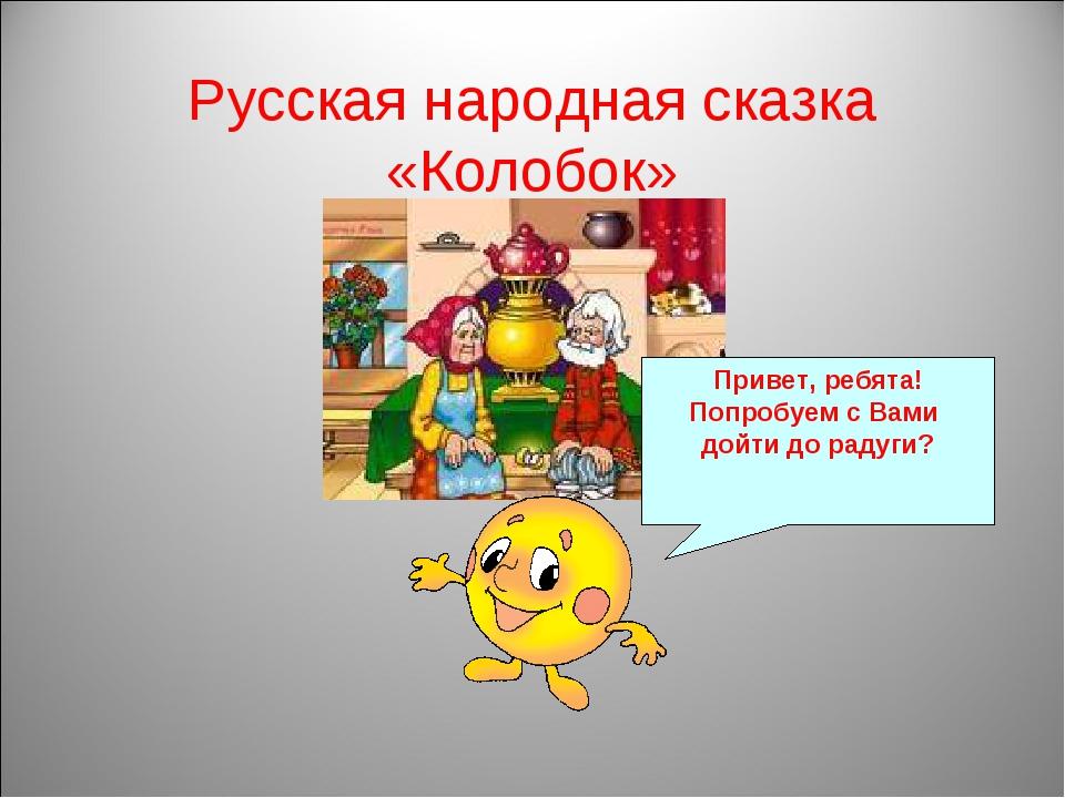 Русская народная сказка «Колобок» Привет, ребята! Попробуем с Вами дойти до р...