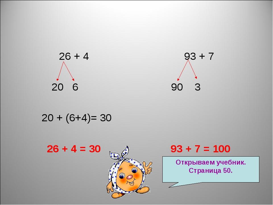26 + 4 20 6 20 + (6+4)= 30 26 + 4 = 30 93 + 7 90 3 93 + 7 = 100 Открываем уче...