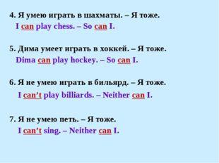 4. Я умею играть в шахматы. – Я тоже. I can play chess. – So can I. 5. Дима у