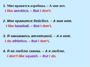 1. Мне нравится аэробика. – А мне нет. I like aerobics. – But I don't. 2. Мне