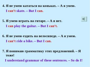 4. Я не умею кататься на коньках. – А я умею. I can't skate. – But I can. 5.