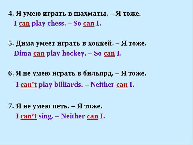 4. Я умею играть в шахматы. – Я тоже. I can play chess. – So can I. 5. Дима у...
