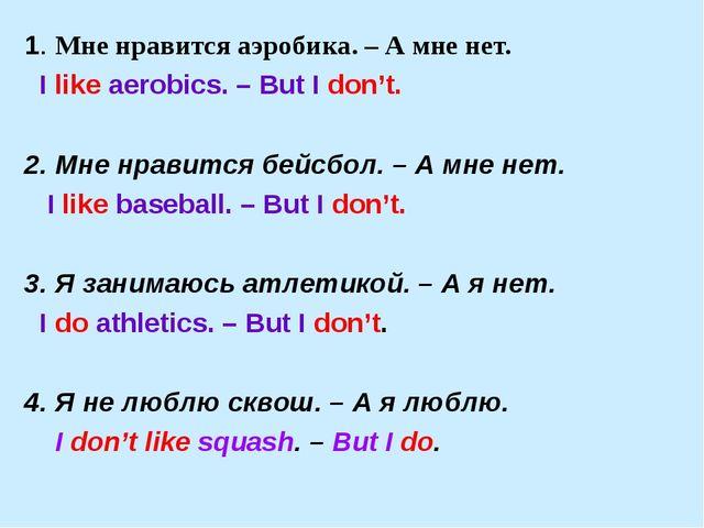 1. Мне нравится аэробика. – А мне нет. I like aerobics. – But I don't. 2. Мне...