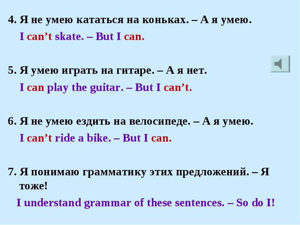 4. Я не умею кататься на коньках. – А я умею. I can't skate. – But I can. 5....