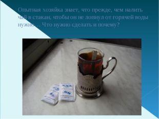 Опытная хозяйка знает, что прежде, чем налить чай в стакан, чтобы он не лопну