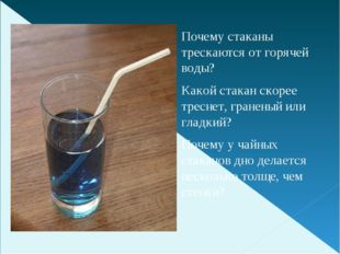 Почему стаканы трескаются от горячей воды? Какой стакан скорее треснет, гран