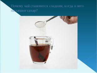 Почему чай становится сладким, когда в него насыпают сахар?