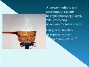Апочему чайник или кастрюльку ставим нагорячую поверхность так, чтобы эта