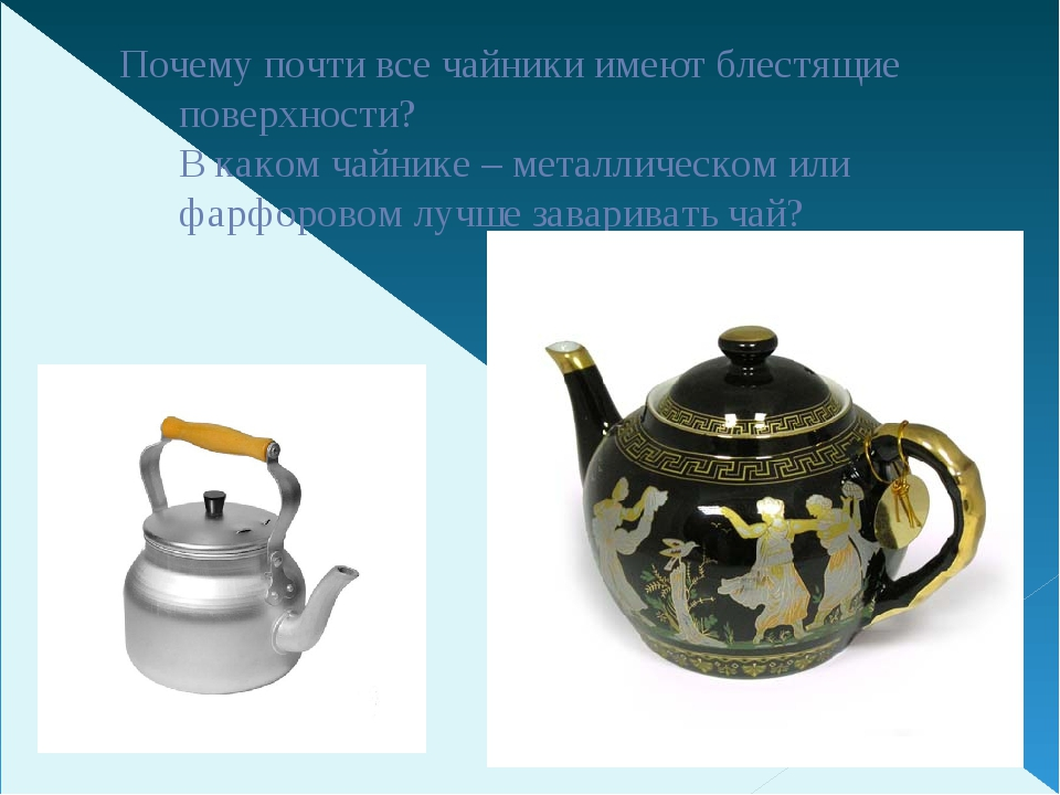 Почему почти все чайники имеют блестящие поверхности? В каком чайнике – метал...