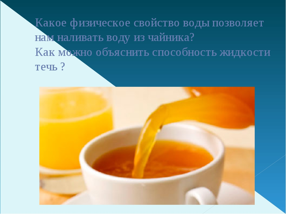 Какое физическое свойство воды позволяет нам наливать воду из чайника? Как мо...