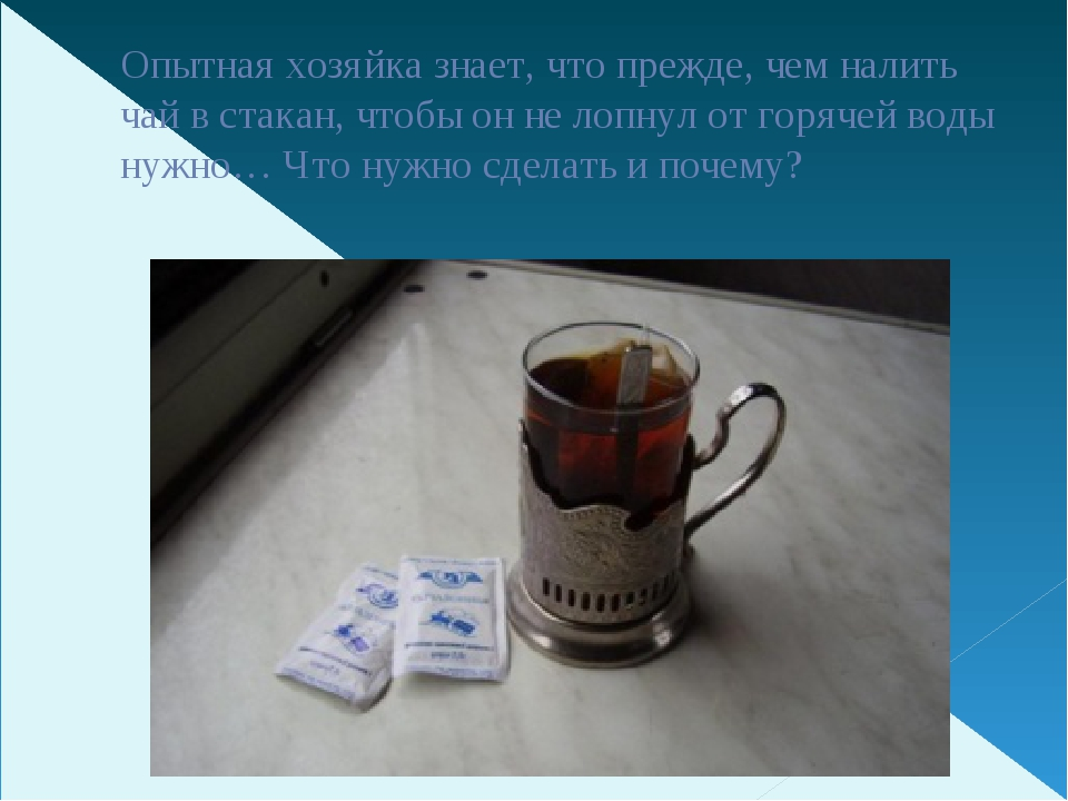 Опытная хозяйка знает, что прежде, чем налить чай в стакан, чтобы он не лопну...