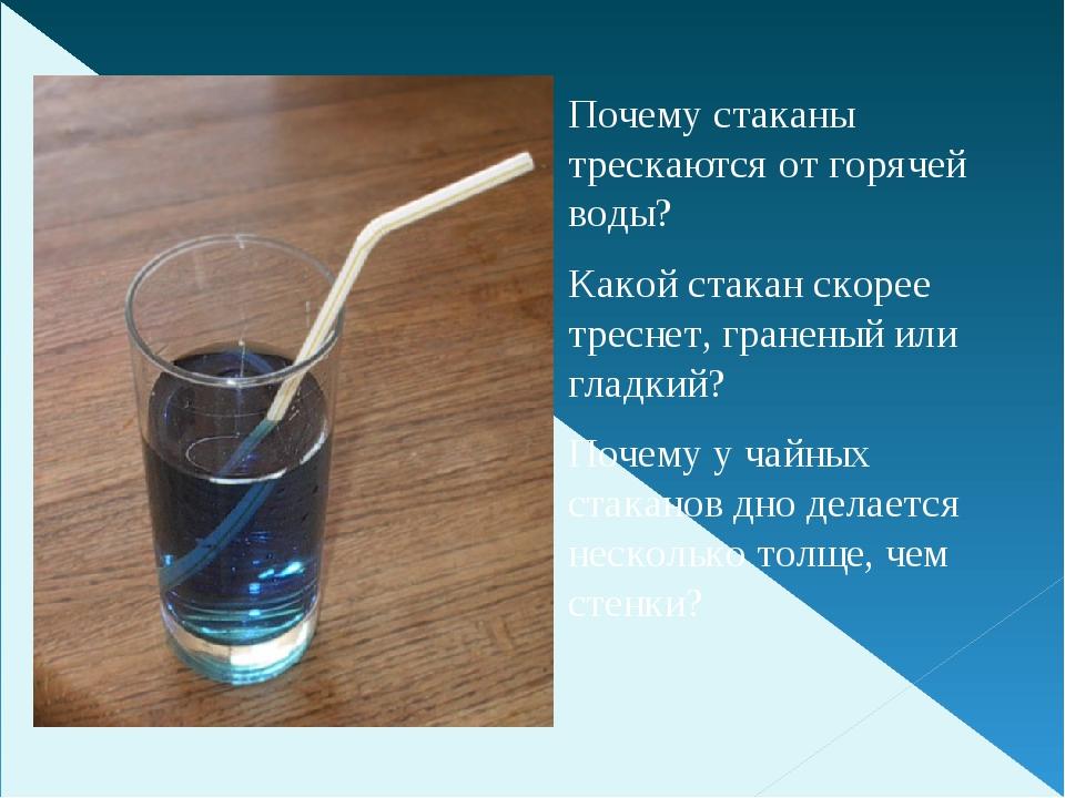 Почему стаканы трескаются от горячей воды? Какой стакан скорее треснет, гран...