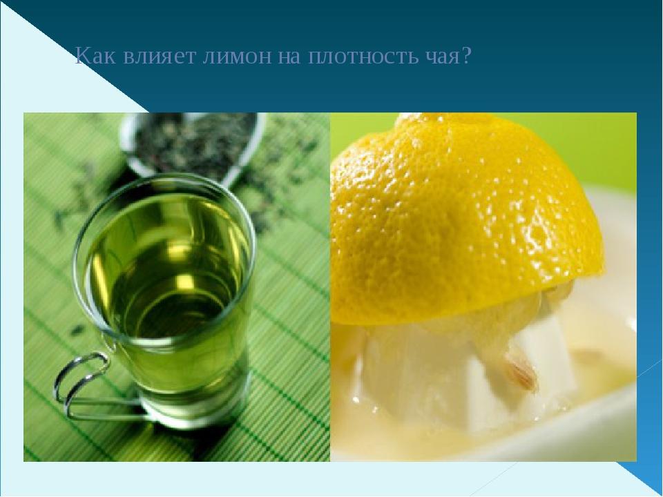 Как влияет лимон на плотность чая?