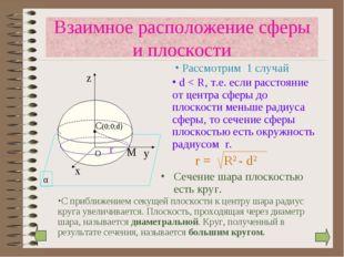 Сечение шара плоскостью есть круг. r Взаимное расположение сферы и плоскости