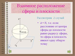 d = R, т.е. если расстояние от центра сферы до плоскости равно радиусу сферы