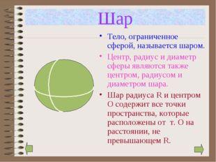 Шар Тело, ограниченное сферой, называется шаром. Центр, радиус и диаметр сфер