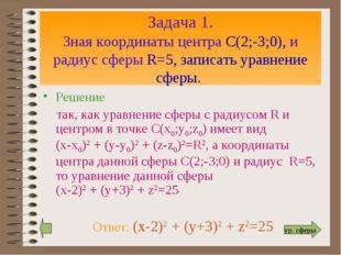 Задача 1. Зная координаты центра С(2;-3;0), и радиус сферы R=5, записать урав