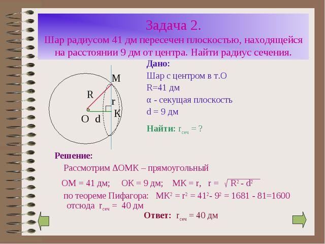 Задача 2. Шар радиусом 41 дм пересечен плоскостью, находящейся на расстоянии...