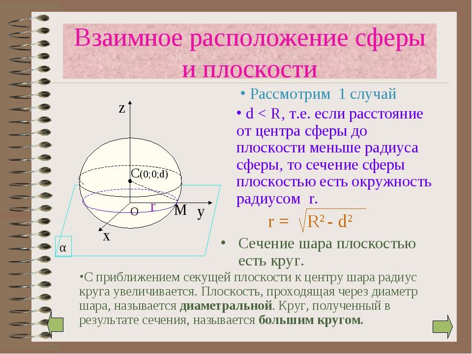 Сечение шара плоскостью есть круг. r Взаимное расположение сферы и плоскости...