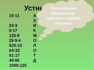 Устный счет 15·11 24·3 0·17 125·8 25·9·4 520:10 64:32 51:17 40·60 1000:125 А