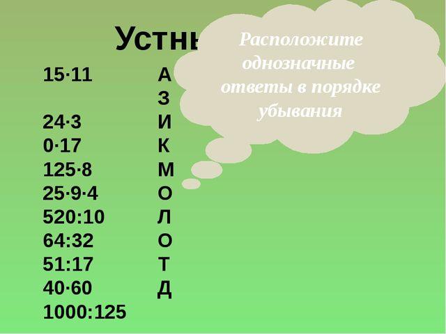 Устный счет 15·11 24·3 0·17 125·8 25·9·4 520:10 64:32 51:17 40·60 1000:125 А...
