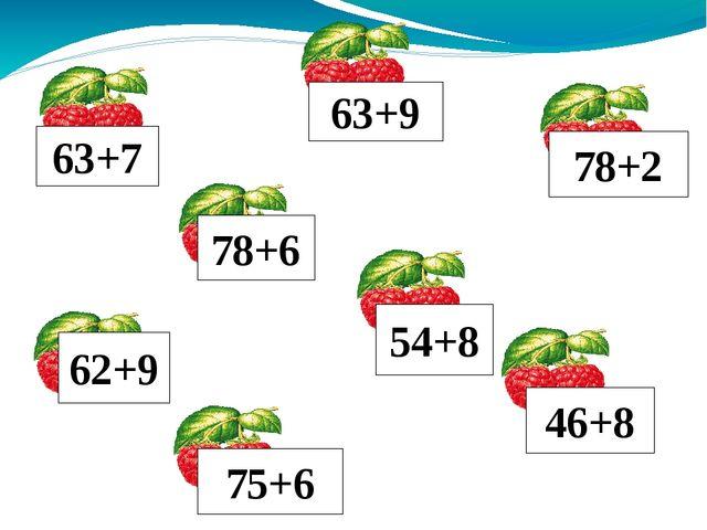 63+7 62+9 78+6 75+6 46+8 54+8 63+9 78+2