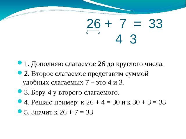 26 + 7 = 33 4 3 1. Дополняю слагаемое 26 до круглого числа. 2. Второе слагае...