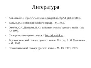 Литература Арт-каталог // http://www.art-catalog.ru/picture.php?id_picture=82