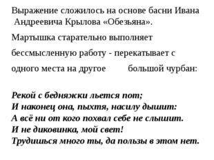 ВыражениесложилосьнаосновебасниИванаАндреевичаКрылова «Обезьяна». Март