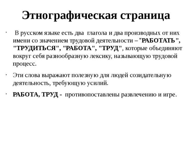 Этнографическая страница В русском языке есть два глагола и два производных о...