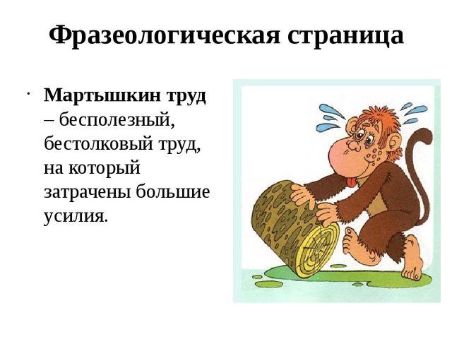 Фразеологическая страница Мартышкин труд – бесполезный, бестолковый труд, на...