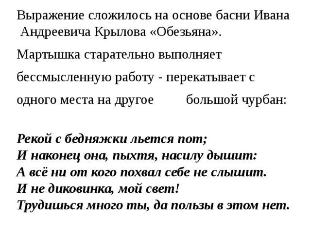 ВыражениесложилосьнаосновебасниИванаАндреевичаКрылова «Обезьяна». Март...