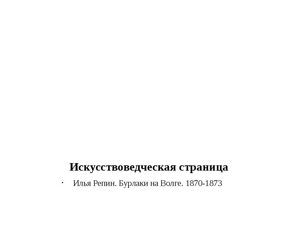 Искусствоведческая страница Илья Репин. Бурлаки на Волге. 1870-1873