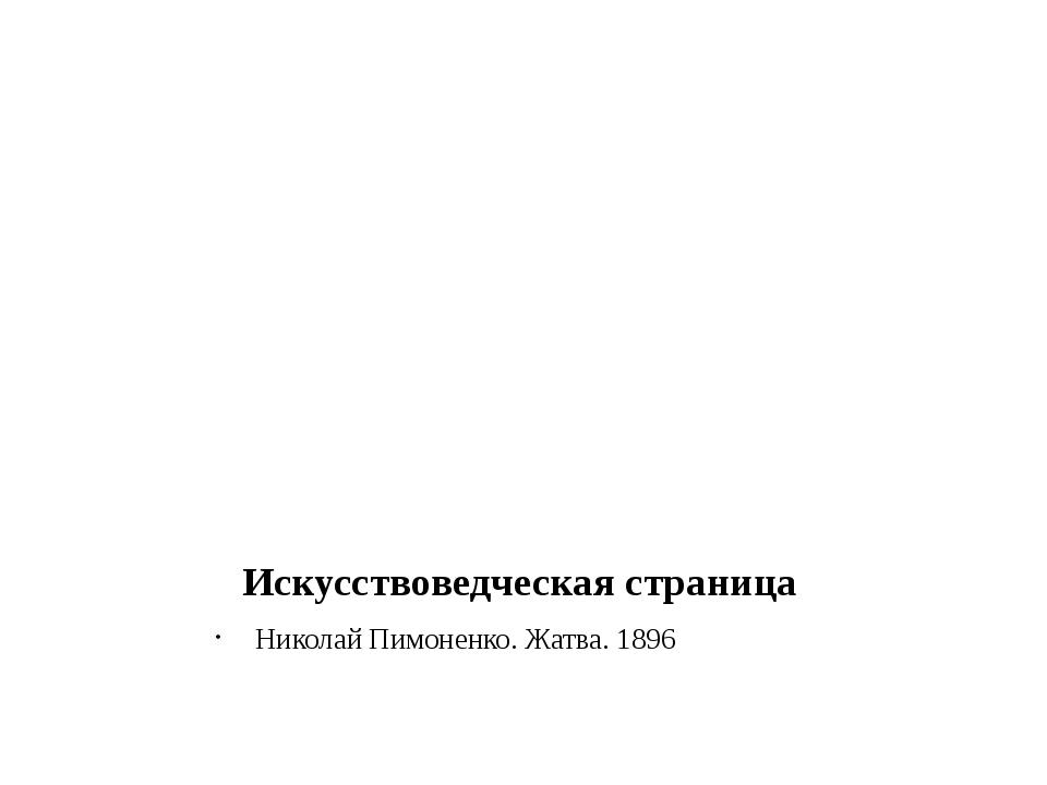 Искусствоведческая страница Николай Пимоненко. Жатва. 1896
