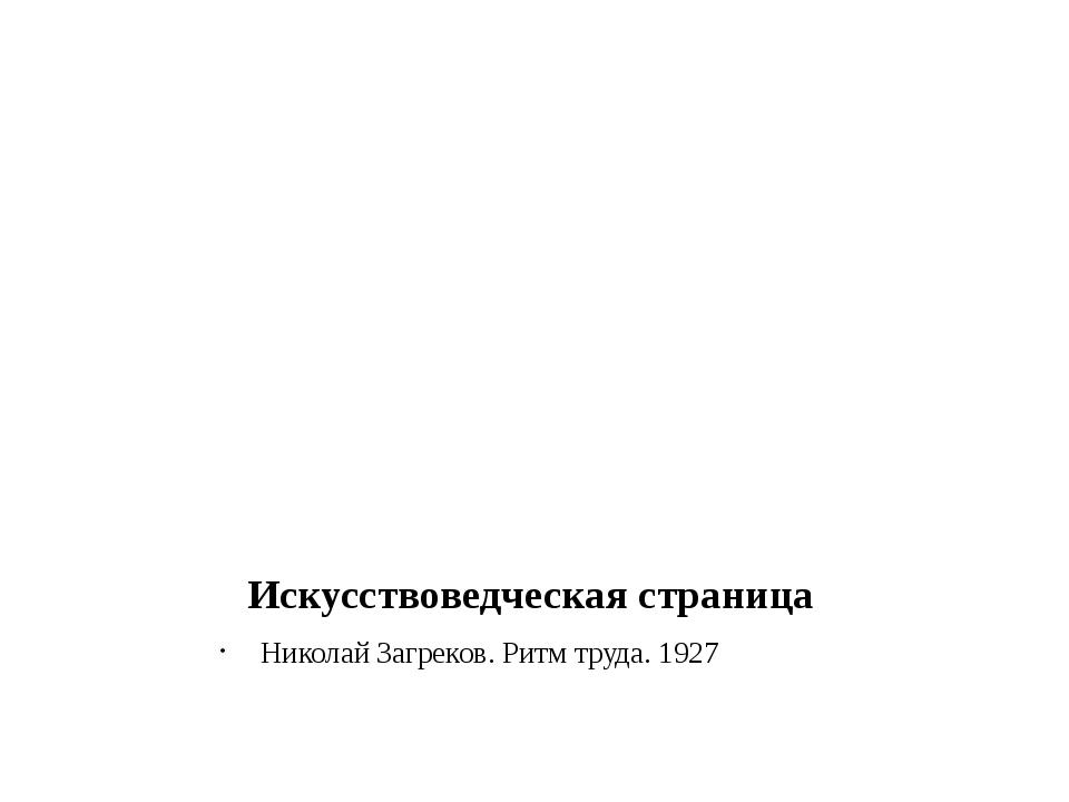 Искусствоведческая страница Николай Загреков. Ритм труда. 1927