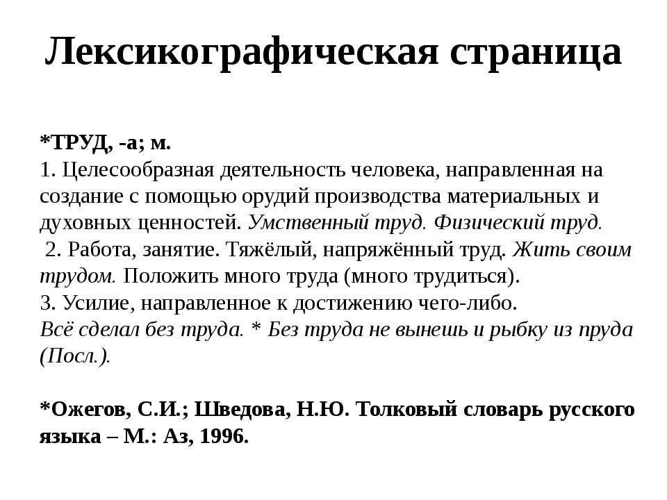 Лексикографическая страница *ТРУД, -а; м. 1. Целесообразная деятельность чело...