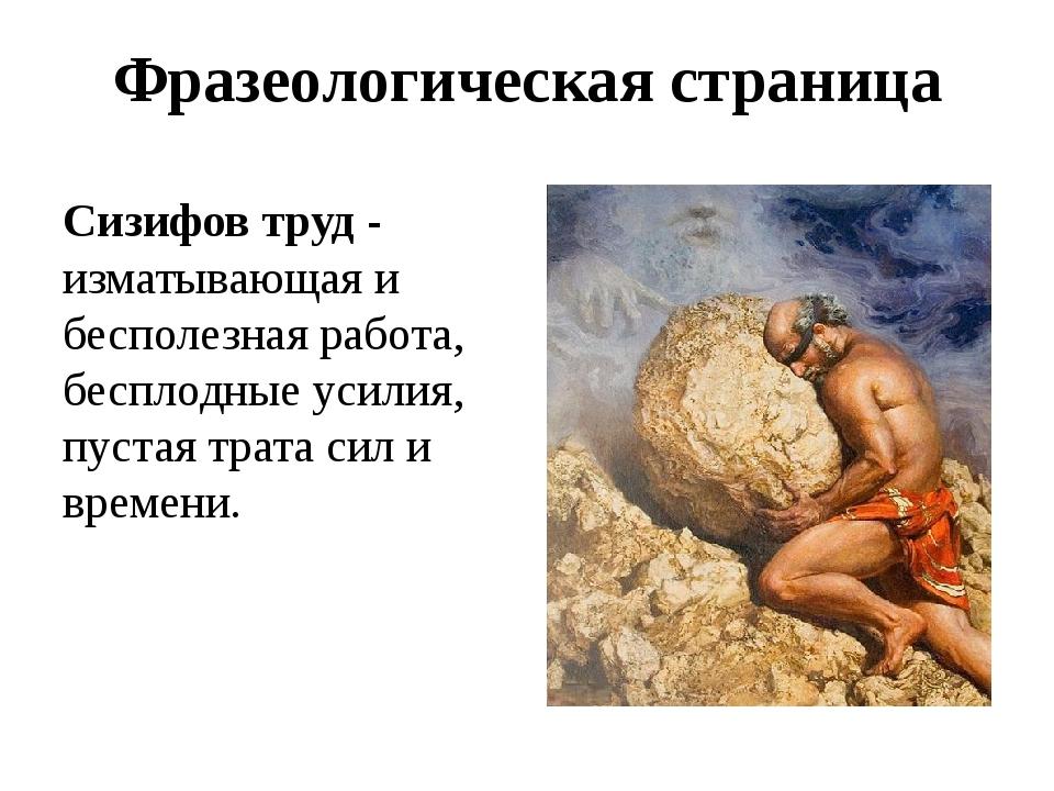 Фразеологическая страница Сизифов труд - изматывающая и бесполезная работа, б...