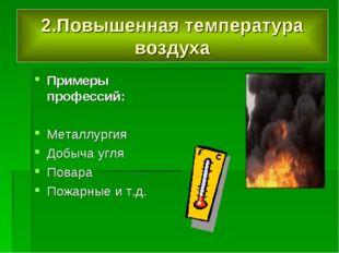 2.Повышенная температура воздуха Примеры профессий: Металлургия Добыча угля П
