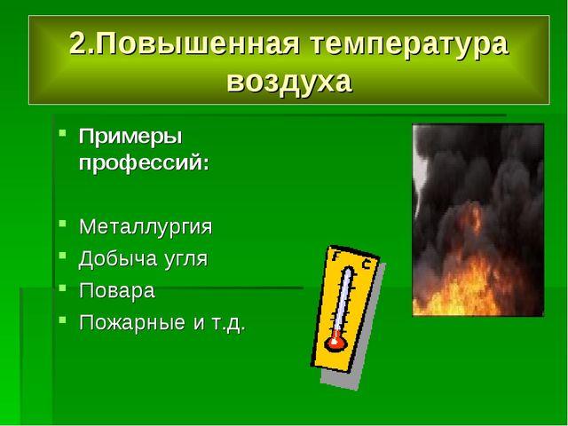 2.Повышенная температура воздуха Примеры профессий: Металлургия Добыча угля П...