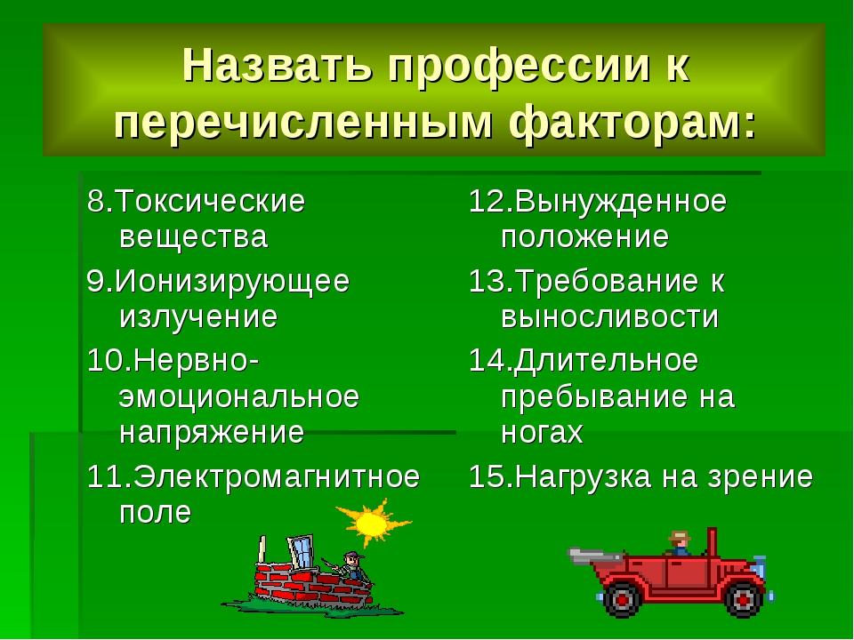 Назвать профессии к перечисленным факторам: 8.Токсические вещества 9.Ионизиру...