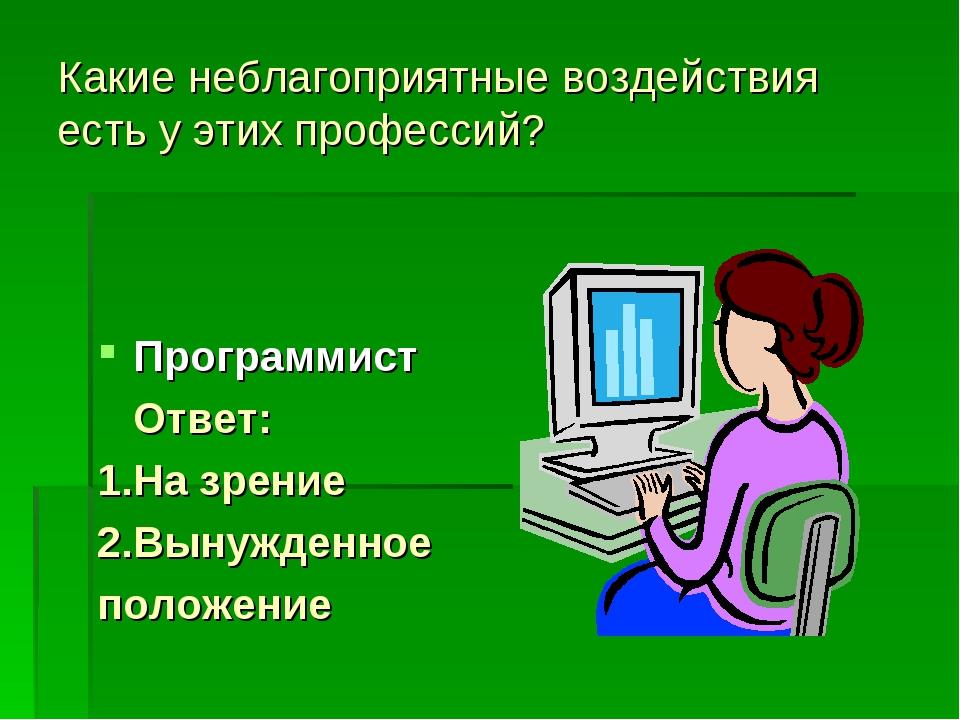 Какие неблагоприятные воздействия есть у этих профессий? Программист Ответ: 1...