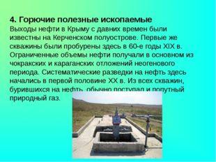 4. Горючие полезные ископаемые Выходы нефти в Крыму с давних времен были изв
