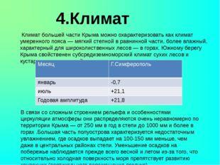 4.Климат Климат большей части Крыма можно охарактеризовать как климат умерен
