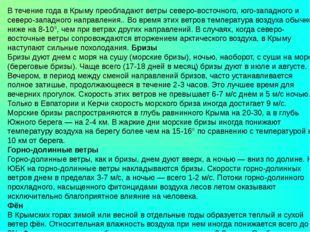 В течение года в Крыму преобладают ветры северо-восточного, юго-западного и