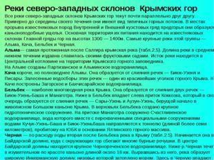 Реки северо-западных склонов Крымских гор Все реки северо-западных склонов К